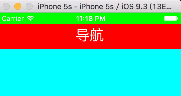ios 实现自定义状态栏StatusBar 和 导航栏navigationBar 的状态和颜色