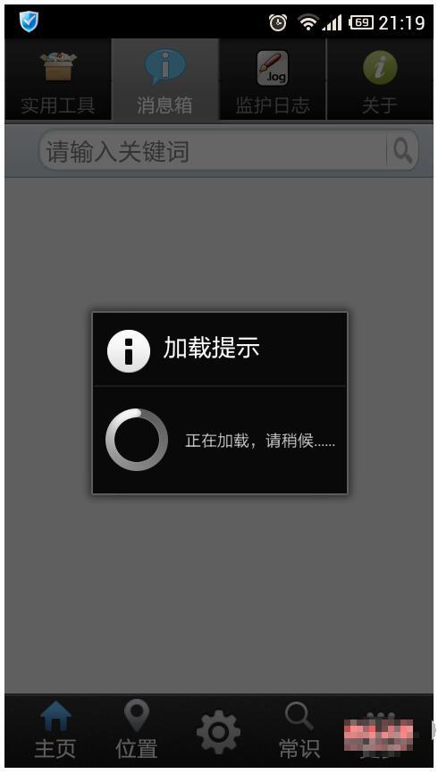 Android开发加载用户对话框的实现方法