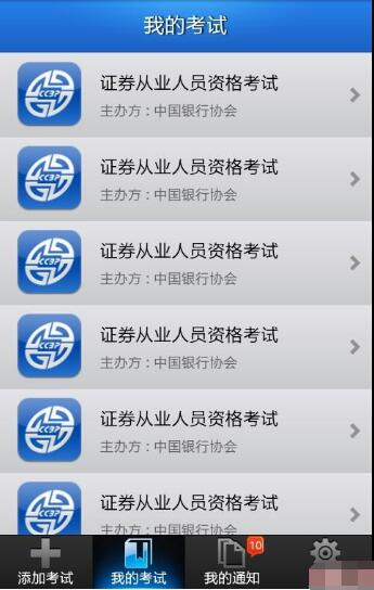 android开发自定义底部菜单栏