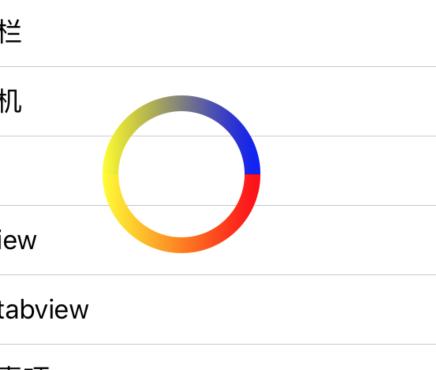 iOS开发绘制渐变色圆环