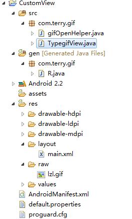 Android开发自定义组件成JAR包的方法