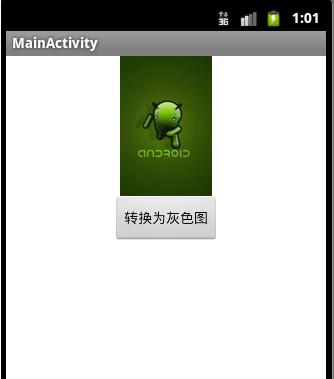 Android开发图片变灰的方法