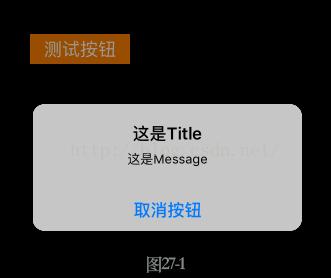 iOS 弹窗UIAlertView、UIActionSheet、UIAlertController简述