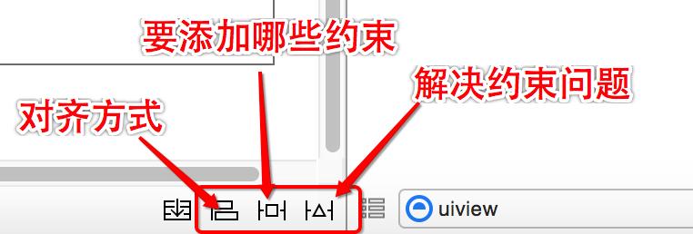 iOS Autolayout自动布局(小白教程)