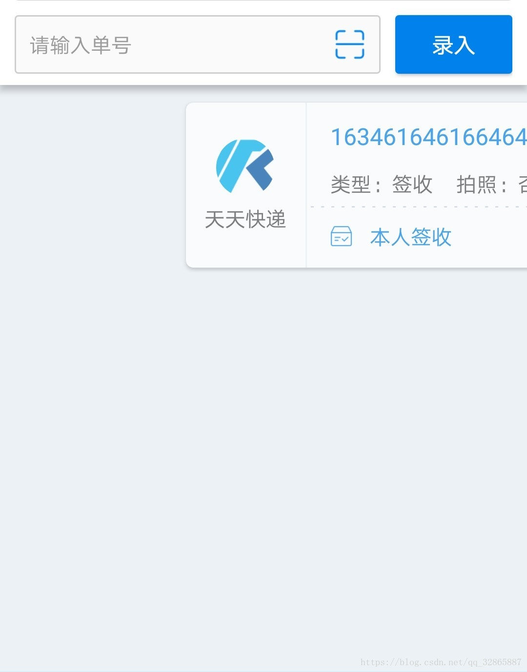 Android开发RecyclerView左右侧滑