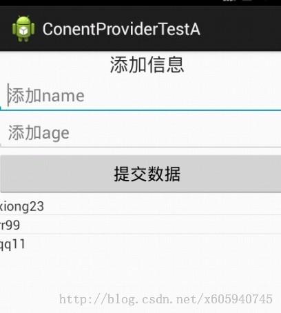 Android开发中的ContentProvider组件用法