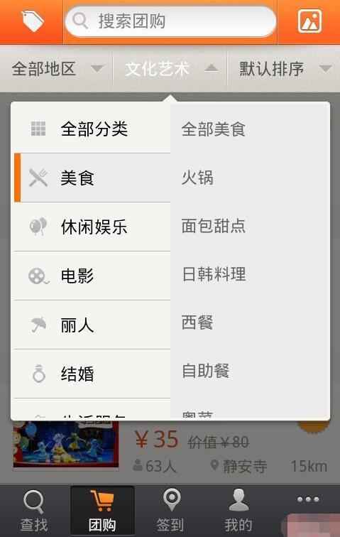 android开发二级listview列表实现
