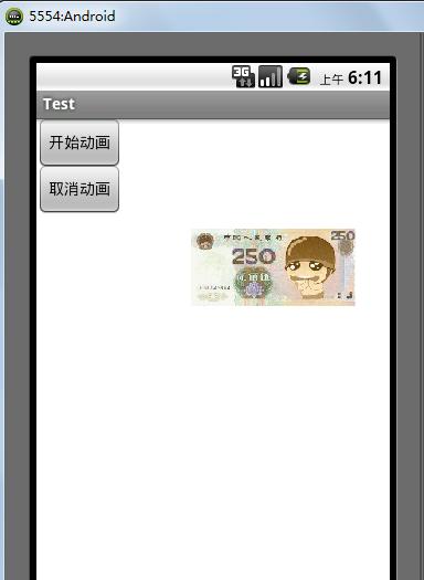 Android开发动画之TranslateAnimation的属性