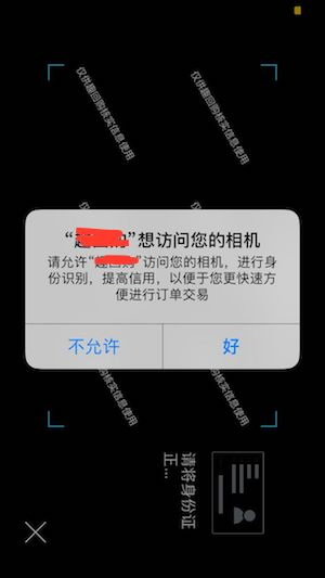 iOS开发获取用户隐私信息,苹果审核app被拒(2.5.13    5.1.1  5.1.2)