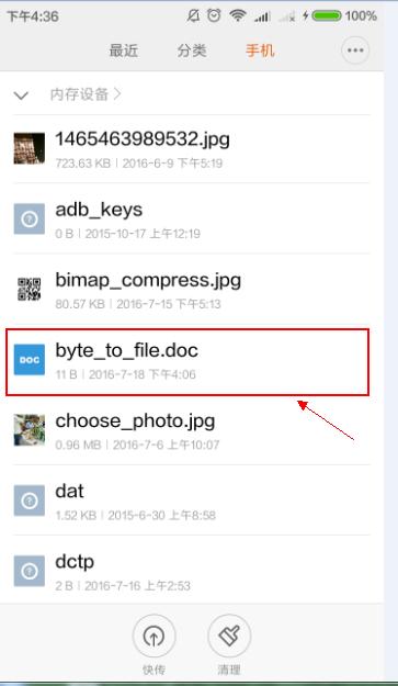 Android中根据byte数组生成文件并保存到手机
