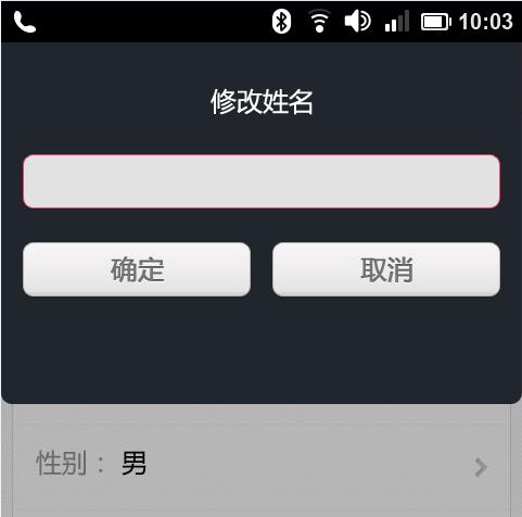 重写Android系统自带Dialog