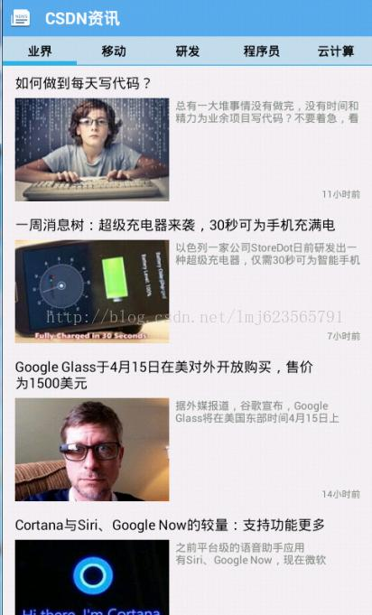 Android 使用Fragment,ViewPagerIndicator 制作csdn app主要框架