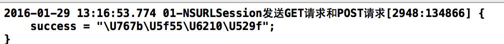 iOS开发网络篇—发送GET和POST请求(使用NSURLSession)
