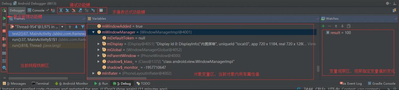 Android Studio Debug调试使用
