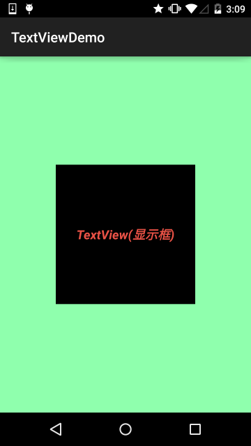 Android之TextView(文本框)详解