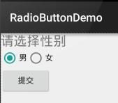 Android开发RadioButton(单选按钮)&Checkbox(复选框)