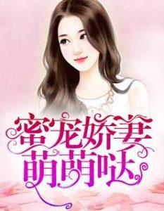 《蜜宠娇妻萌萌哒》小说(琉璃盏著)-主角是北冥墨,顾欢小说全文免费阅读
