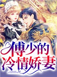 傅少钦沈湘的重生小说免费全文《傅少的冷情娇妻》免费阅读无广告