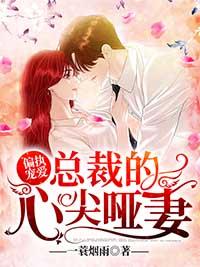 余笙萧定勋小说已完结,《枕上婚宠:总裁的哑巴娇妻》免费在线阅读