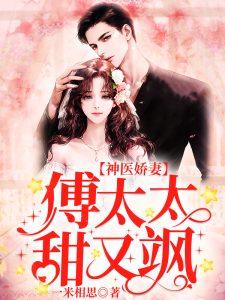 乔时念,傅景川小说,《神医娇妻:傅太太甜又飒!》最新章节全文免费阅读