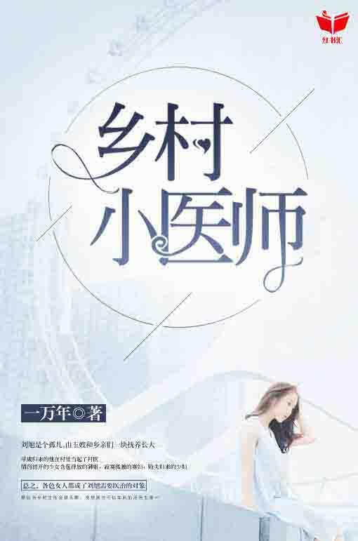 《刘旭张玉全文免费》刘旭张玉小说_张玉刘旭的小说免费阅读全文
