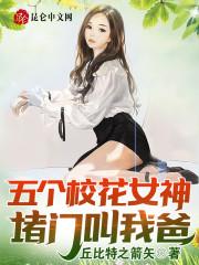 《我有五个女神女儿》苏辰林婉雪最新章节_林婉雪苏辰小说免费阅读