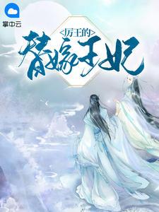 沈朝阳萧君泽厉王小说,《厉王的替嫁王妃》最新章节在线免费阅读