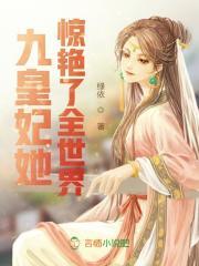 九皇妃她惊艳了全世界抖音微信小说(雪凡心,夜九觞)全文在线免费阅读最新章节无弹窗