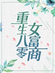 《重生八零当富商》倪烟莫百川小说免费阅读_重生八零当富商完整版
