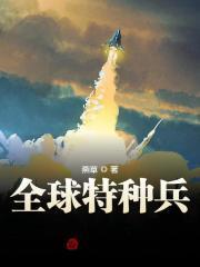 陈凌战神系统小说是《全球特种兵》,陈凌史为国小说全文免费阅读
