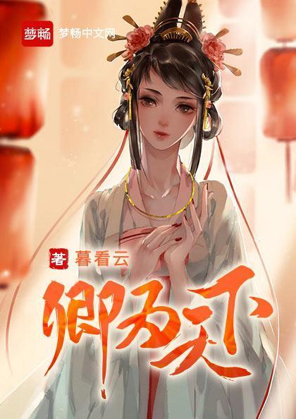 云珠祁轩墨的小说是《卿为天下》(暮看云)全文免费在线阅读