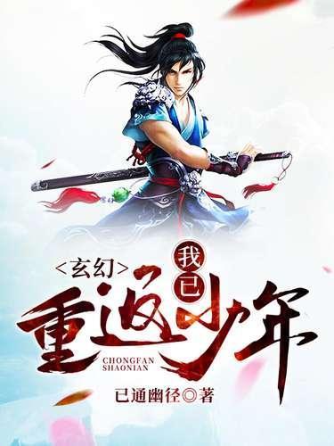 《玄幻:我已重返少年》最新章节 主角是江平,元海全文免费阅读