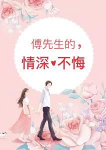 苏凉傅墨衍的小说《傅先生的情深不悔》,苏凉和墨爷完整版免费阅读