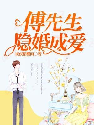 《傅先生隐婚成爱》小说全文在线试读,《傅先生隐婚成爱》最新章节目录