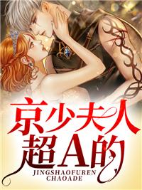 京廷米的免费小说《京少夫人超A的》黎米京廷全文最新章节在线阅读