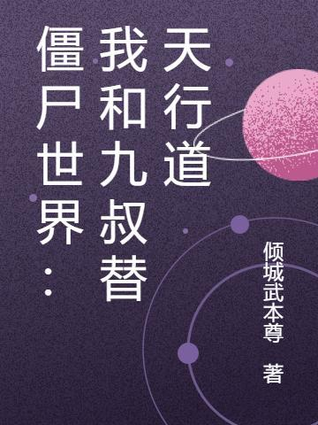 《僵尸世界:我和九叔替天行道》最新章节 主角是九叔,郭敦煌全文免费阅读