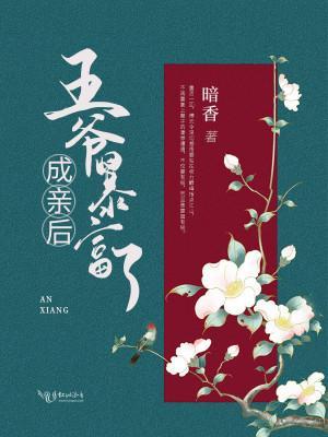 傅元令肖九岐小说叫什么名字《成亲后王爷暴富了》全文免费阅读