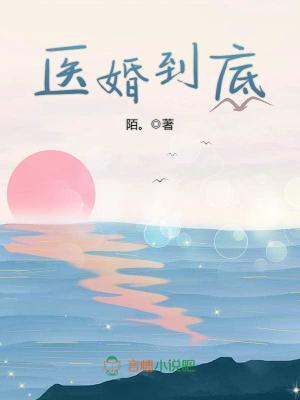 《医婚到底》小说角色石幼熙美娜全文章节免费在线阅读