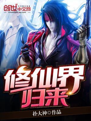 《修仙界归来》小说角色李云枫老五全文章节免费在线阅读