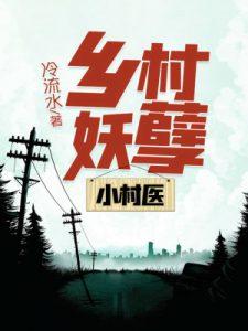 都市小说《乡村妖孽小村医》 角色(李玉梅,凌风)全文最新章节在线阅读