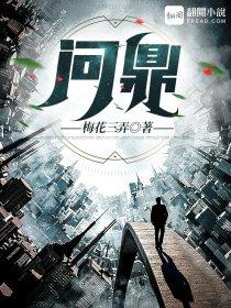 《问鼎》完整版小说免费在线全文阅读_丁长林梁国富著最新章节