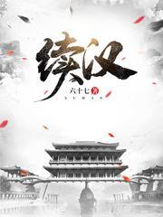 《续汉》最新章节 主角是刘平,刘宠全文免费阅读