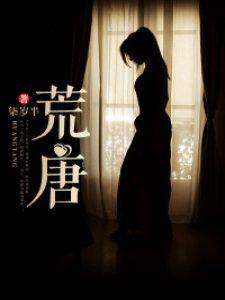 《荒唐》柒岁半小说全文在线试读,《简宁,傅瑾衍》最新章节目录