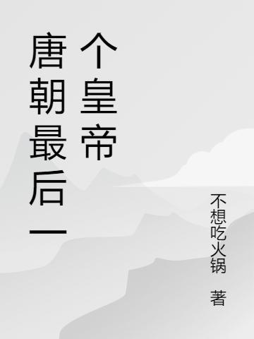 《唐朝最后一个皇帝》最新章节 主角是丁会,唐昭宗全文免费阅读