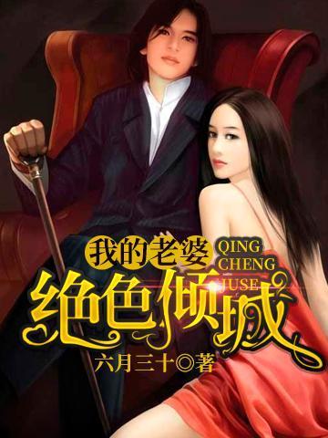 《我的老婆绝色倾城》最新章节 主角是乔晨,萧可苒全文免费阅读