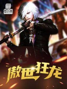 苏菲赵东抖音微信小说《傲世狂龙》_西装暴徒著最新章节免费阅读