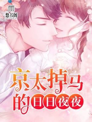 黎米,京廷完整版《一胎二宝:京太掉马99天》小说全文免费阅读