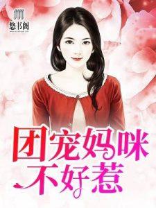 小说《团宠妈咪不好惹》(白洛瑶,厉尘爵) 全文最新章节在线阅读-