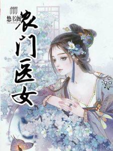 《农门医女》完整版在线阅读,窦瑜小说全文最新章节目录