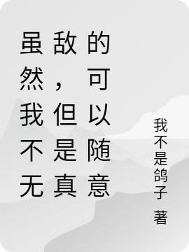 最新章节目录小说《虽然我不无敌,但是真的可以随意》主角陆泉,五十岚雪全文免费阅读